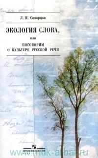 Скворцов Л. И. Экология слова