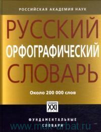 «Русский орфографический словарь : около 200000 слов»