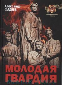 Купить молодая гвардия из категории великая отечественная война в художественной литературе по выгодной цене в