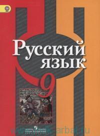 Класс александрова заговорская рыбченкова по 7 языку гдз русскому