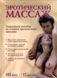 chitat-knigu-eroticheskiy-massazh