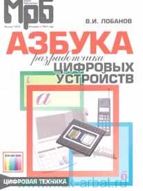 Азбука разработчика цифровых устройств Лобанов В. Проектирование Скачать бесплатно без смс и регистрации.