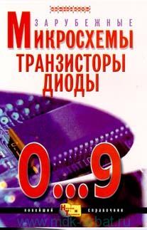 Название: Зарубежные микросхемы, транзисторы, диоды 0...9. Автор: Сергей Леонидович Корякин-Черняк Год издания: 2001...