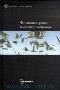 Особенности валютного рынка россии