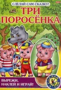 Игра-конструктор три поресенка.  Сделай сам сказку!  Для детей дошкольного возраста для занятий в детских садах и...
