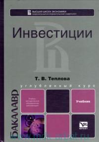 Книги про инвестиции