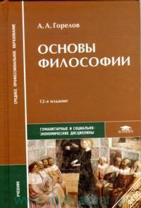 Учебник основы философии