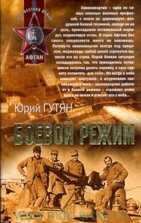 «Боевой режим: Роман»