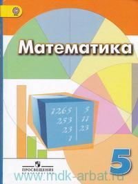 по 5 дорофеев класс суворова гдз математику шарыгин