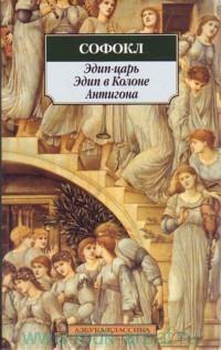 «Эдип-царь ; Эдип в Колоне ; Антигона : трагедии»
