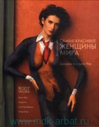 Самые красивые женщины мира  Дизайн в стиле Ню. пер. с англ. П. М.…