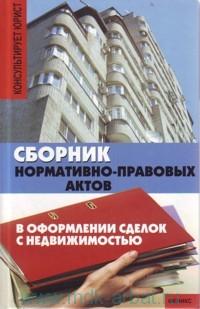 обзор судебной практики сделок с недвижимостью городе