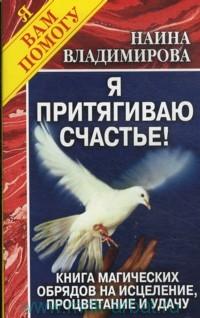Большая книга заговоров от наины владимировой
