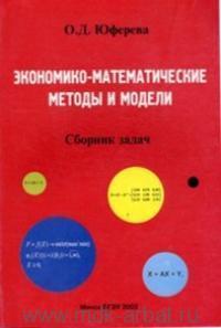 Задачник модели экономико математические