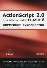 Jam digital menggunakan actionscript pada macromedia flash 8