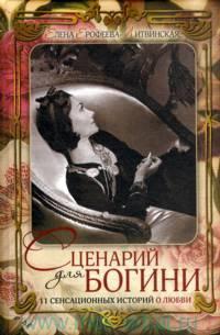 Ерофеева-Литвинская, Е. «Сценарий для богини. 11 сенсационных историй о любви»
