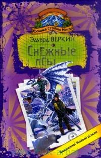 Эдуард веркин - e-reading mobile