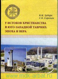 У истоков христианства в юго-западной Таврике: эпоха и вера.