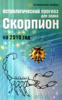 Великие Математики Рожденные Под Знаком Скорпиона