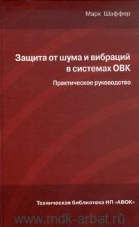 «Защита от шума и вибраций в системе ОВК : практическое руководство»