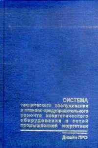 Справочник по ппр синягин справочник ппр синягина