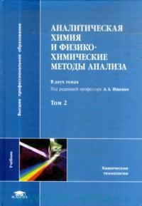 Аналитическая химия и физико-химические методы анализа.  В 2 томах.  Том 1, Под редакцией А. А. Ищенко, Химия.
