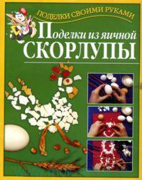 «Поделки из яичной скорлупы»