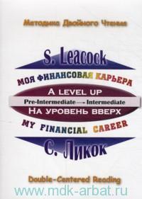 my financial career stephen leacock