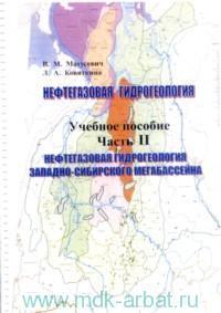 «Нефтегазовая гидрогеология. В 2 ч. Ч.2. Нефтегазовая гидрогеология Западно-Сибирского мегабассейна : учебное пособие для вузов»