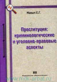 проституция криминологические аспекты-рю3