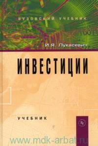 Инвестиции книга