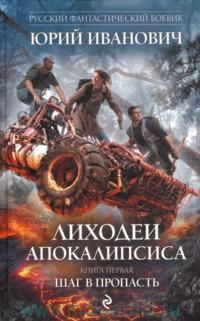 Лиходеи Апокалипсиса. Книга 1. Шаг в пропасть