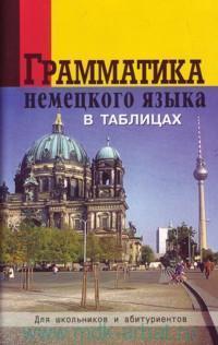 Данное справочное пособие содержит изложенные в сжатой и доступной форме основные явления грамматики немецкого языка.