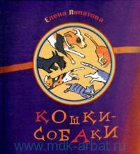 «Кошки-собаки : сборник стихов»