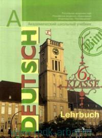 Гдз по немецкому lehrbuch