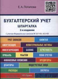учебник бухгалтерский шпаргалка учет