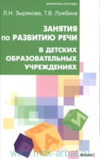 978-5-222-18939-9 Занятия по развитию речи в ДОУ Практическое пособие содержит 50 подробных конспектов занятии по...