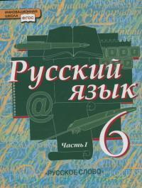 ГДЗ Решебник по русскому языку для 1 класса Канакина