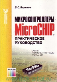 Если Вас заинтересовала книга Микроконтроллеры MicroCHIP, разместите