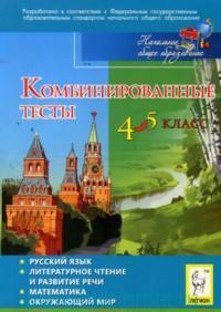 «Комбинированные тесты : русский язык, литературное чтение и развитие речи,