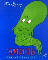 «Эмиль. Добрый осьминог»