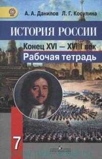Гдз от путина 8 класс история россии рабочая тетрадь данилов часть 2
