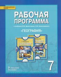 Рабочая программа география домогацких 6 класс фгос