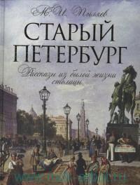 Пыляев михаил иванович старый петербург рассказы