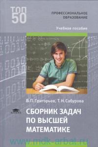 Задач высшей математике задачник по решение