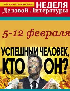12.02.10 «Неделя Деловой Литературы»
