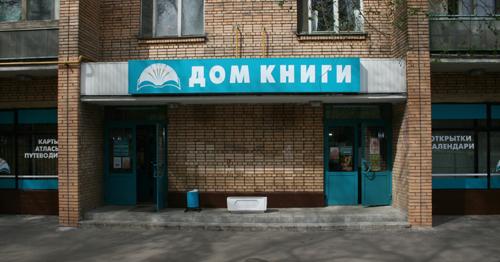 Дом книги в Гольяново
